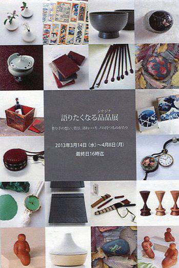 201303kyo_sinajinaten.jpg