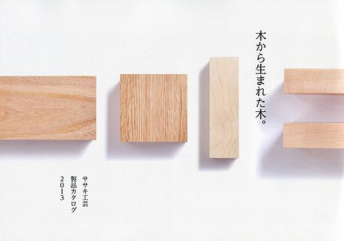20130702sasaki_hyoushi.jpg