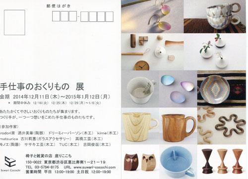 201412suwarikokochi.jpg