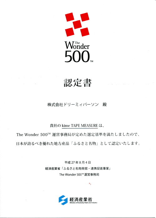 201508_wondre500.jpg