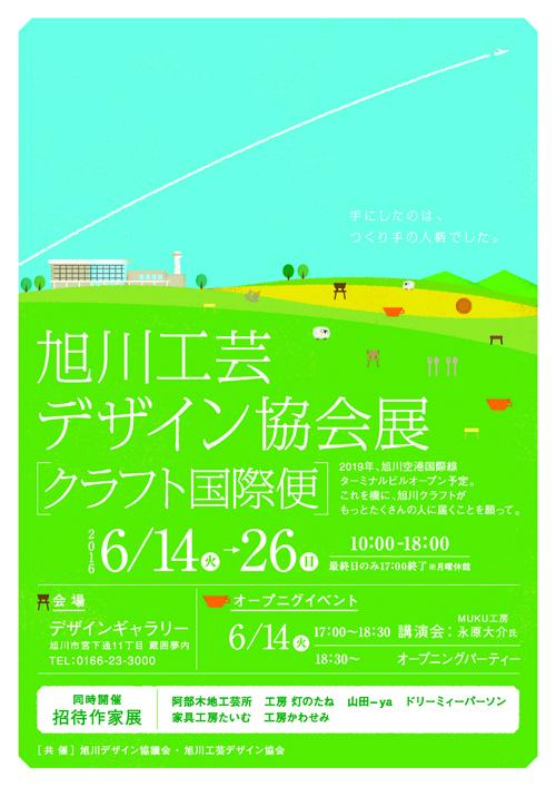 ACDA_201606.jpg