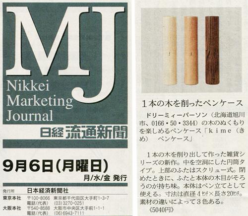 NikkeiMJ_20100906_S.jpg