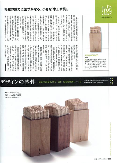 pen_02_S.jpg
