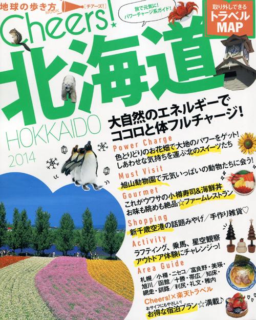 20130325_cheersHokkaido.jpg