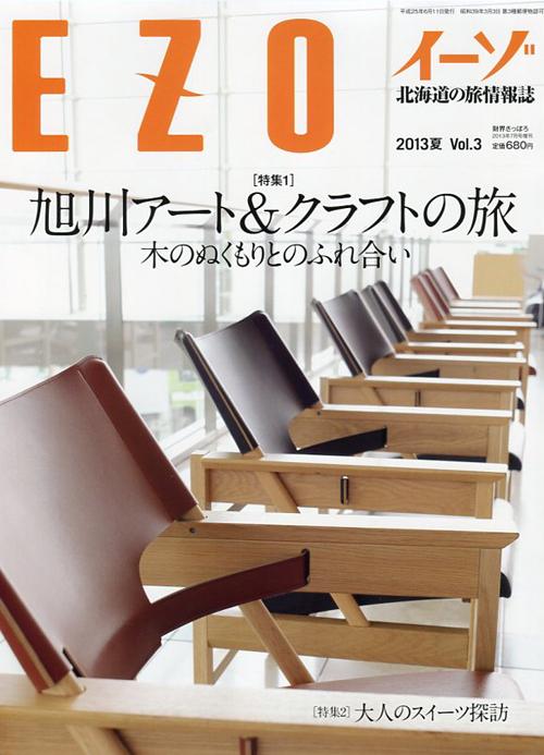 201306_EZO.jpg