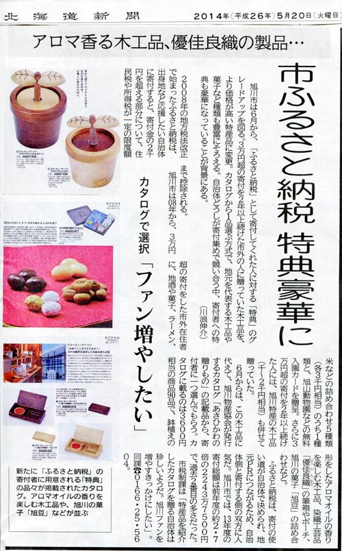 20140520_doshin.jpg