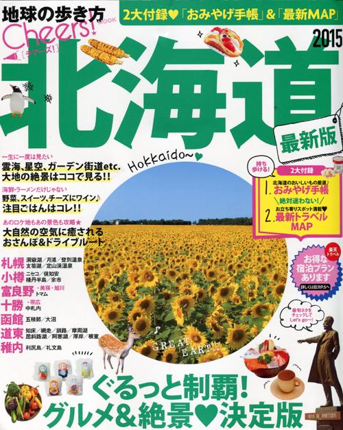 20140718_cheersHokkaido.jpg