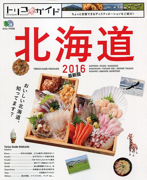 20150623_TorikoGuide2.jpg
