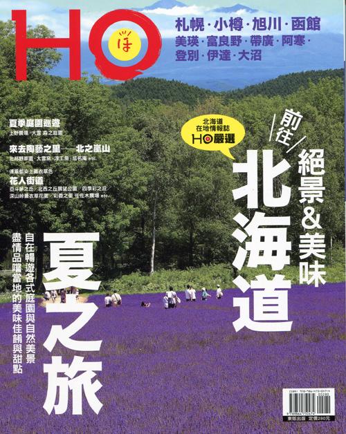 20160615_HO_taiwan.jpg