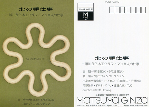 matsuya_kitanoteshigoto201305.jpg