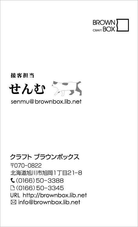 senmu_card.jpg