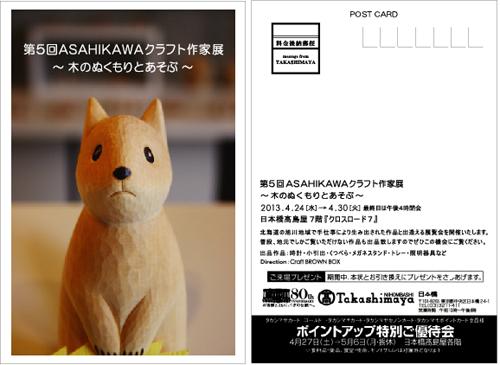 takashimaya_dm_201304l.jpg
