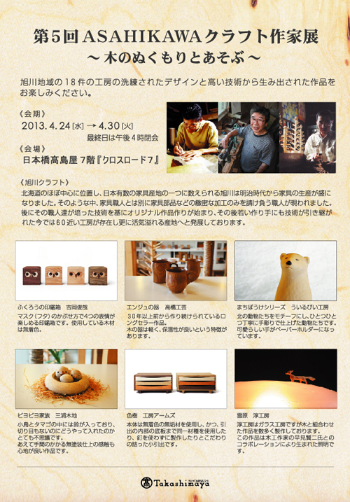 takashimaya_fly_201304l.jpg
